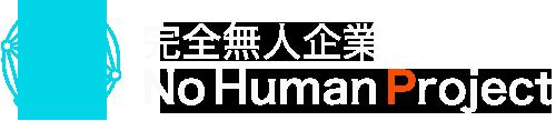 完全無人企業 No Human Project